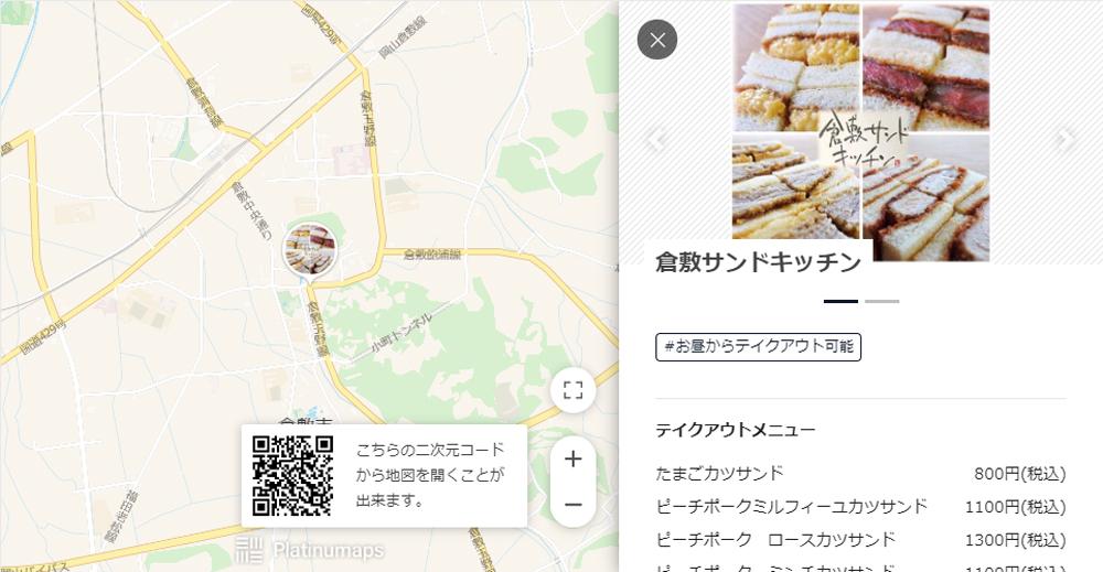 倉敷サンドキッチン