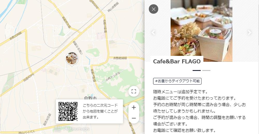 Cafe&Bar FLAGO
