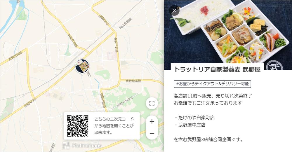 【倉敷テイクアウト&デリバリー】トラットリア自家製蕎麦 武野屋