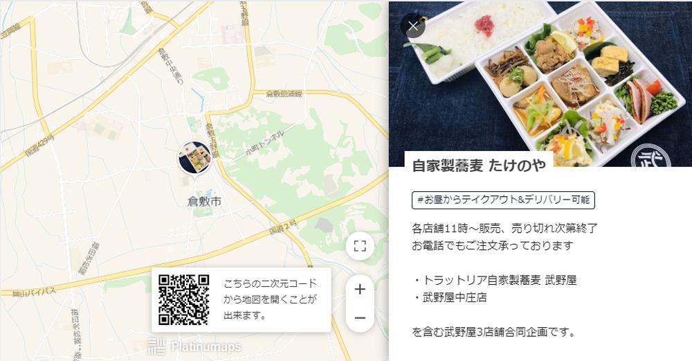 【倉敷テイクアウト&デリバリー】自家製蕎麦たけのや 白楽町店
