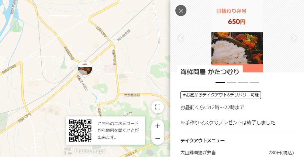 【倉敷テイクアウト&デリバリー】海鮮問屋 かたつむり