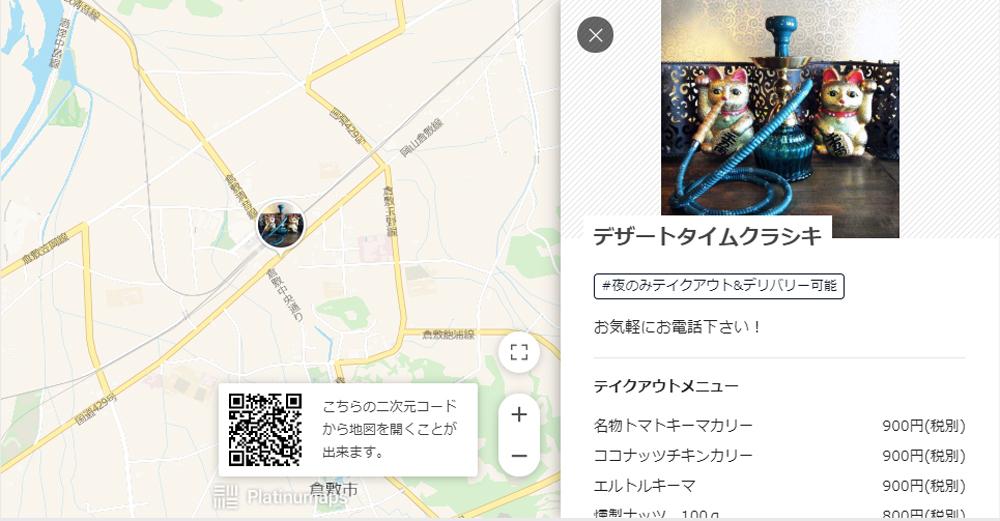 【倉敷テイクアウト&デリバリー】デザートタイムクラシキ