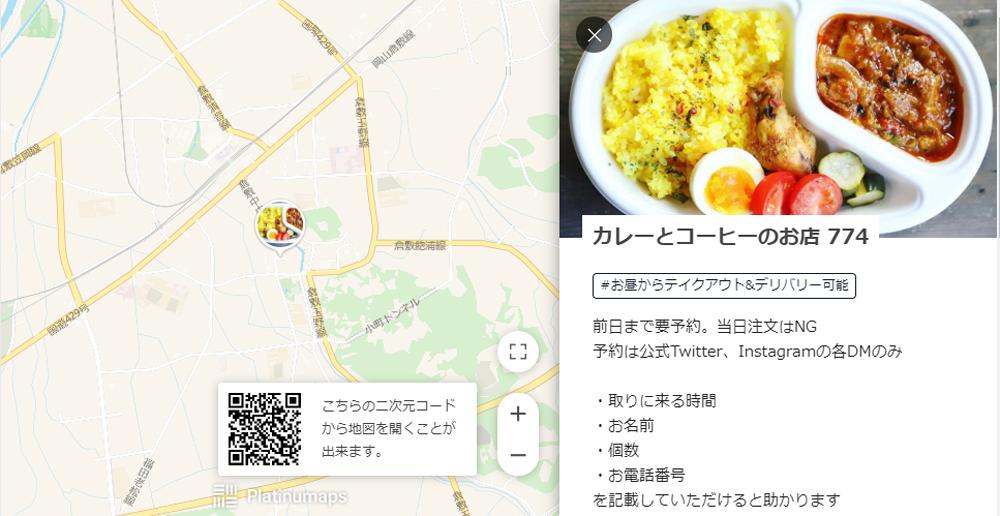 【倉敷テイクアウト&デリバリー】カレーとコーヒーのお店774(ナナシ)