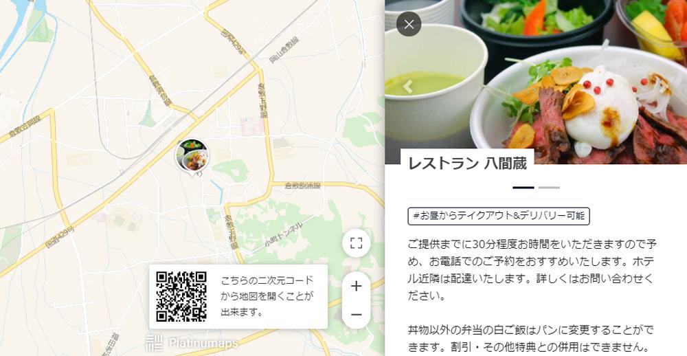 【倉敷テイクアウト&デリバリー】レストラン八間蔵(倉敷ロイヤルアートホテル内)