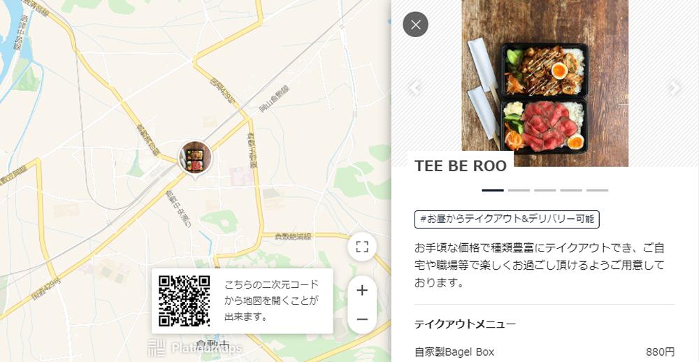 【倉敷テイクアウト&デリバリー】カジュアルイタリアン TeeBeRoo