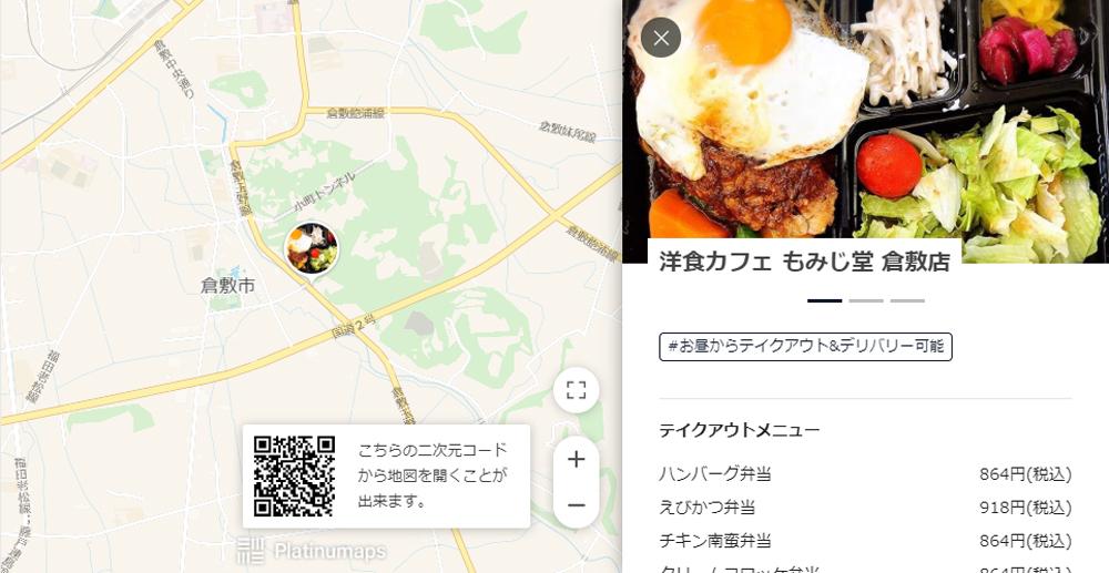 【倉敷テイクアウト&デリバリー】洋食カフェもみじ堂 倉敷店