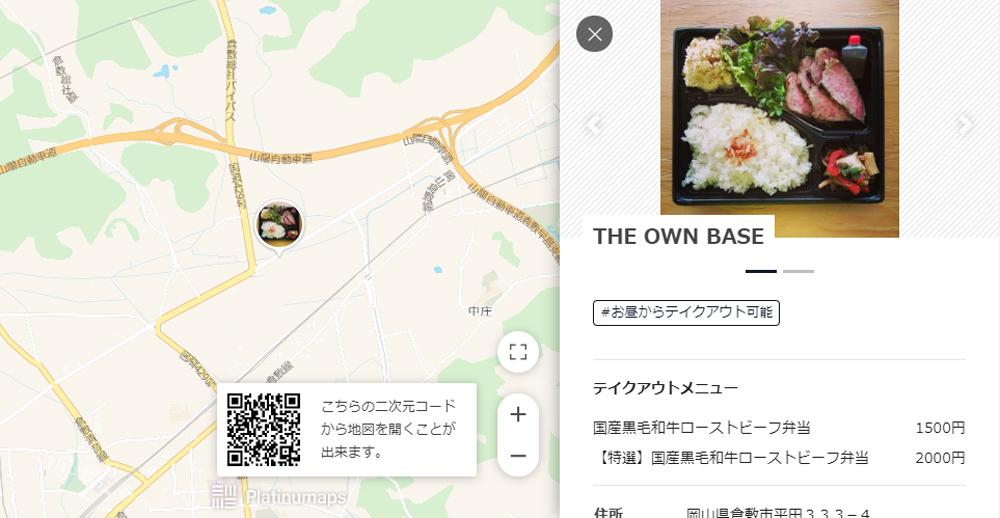 【倉敷テイクアウト&デリバリー】THE OWN BASE