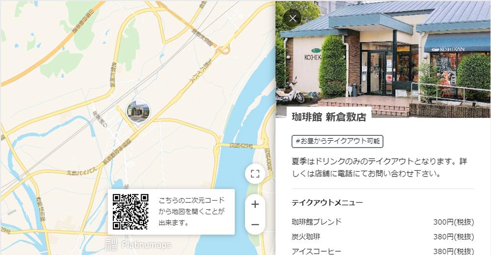 珈琲館 新倉敷店