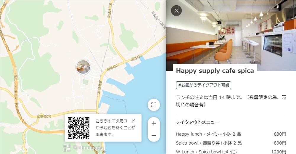 Happy supply cafe spica