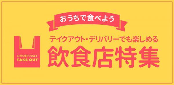【随時更新】倉敷市内でテイクアウト・デリバリーができるお店まとめ