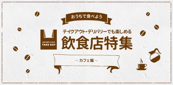 【カフェ版】テイクアウト・デリバリーができるお店まとめ