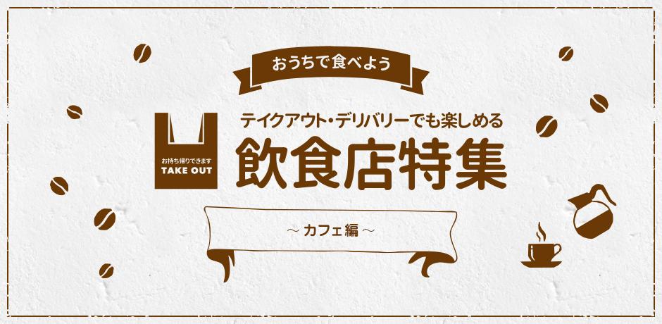 【カフェ版】テイクアウト・デリバリーができるお店まとめ ※5月20日更新