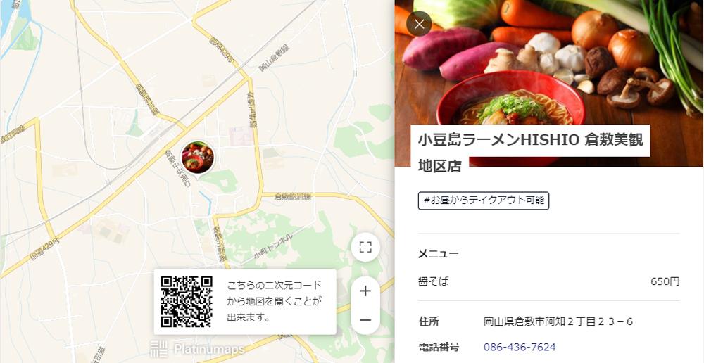 小豆島ラーメン HISHIO(ヒシオ) 倉敷美観地区店