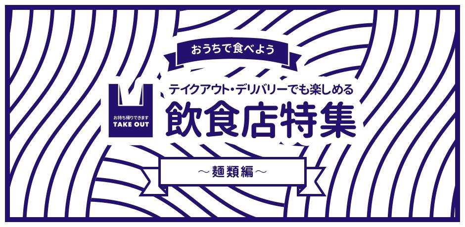 【ラーメン・うどん・パスタ版】テイクアウト・デリバリーができるお店まとめ