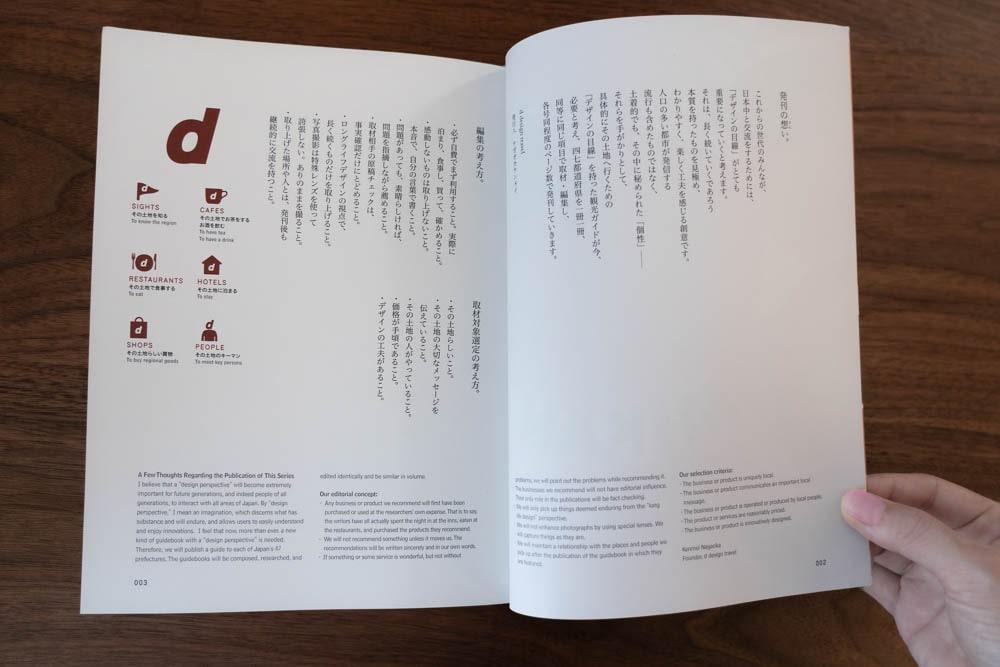 d design travel 発刊の想い