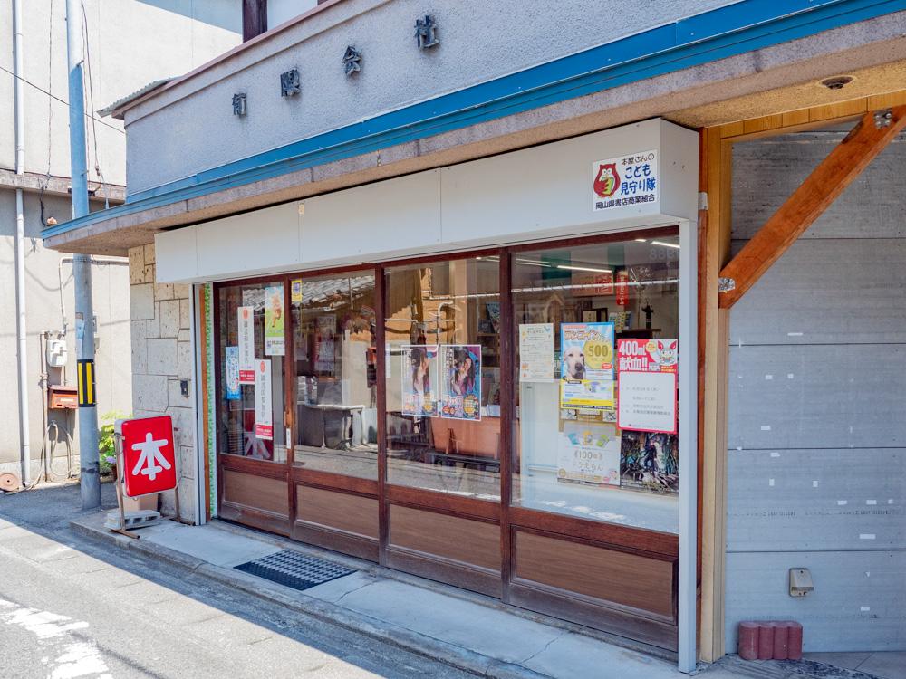 山名書店:外観