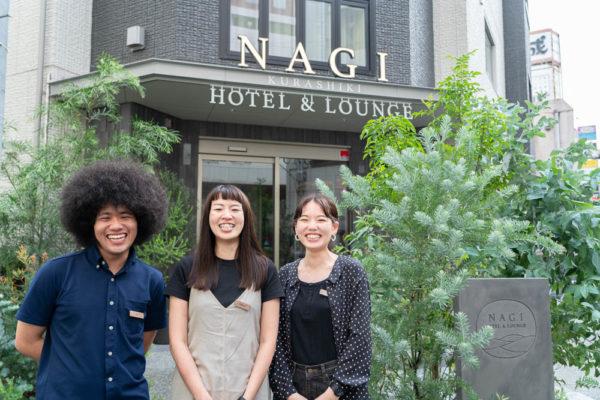 NAGI Kurashiki Hotel & Lounge ~ 上質な空間&フレンドリーなスタッフの国際的ホテル
