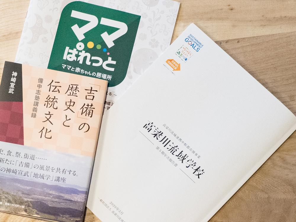 高梁川流域学校:関連書籍