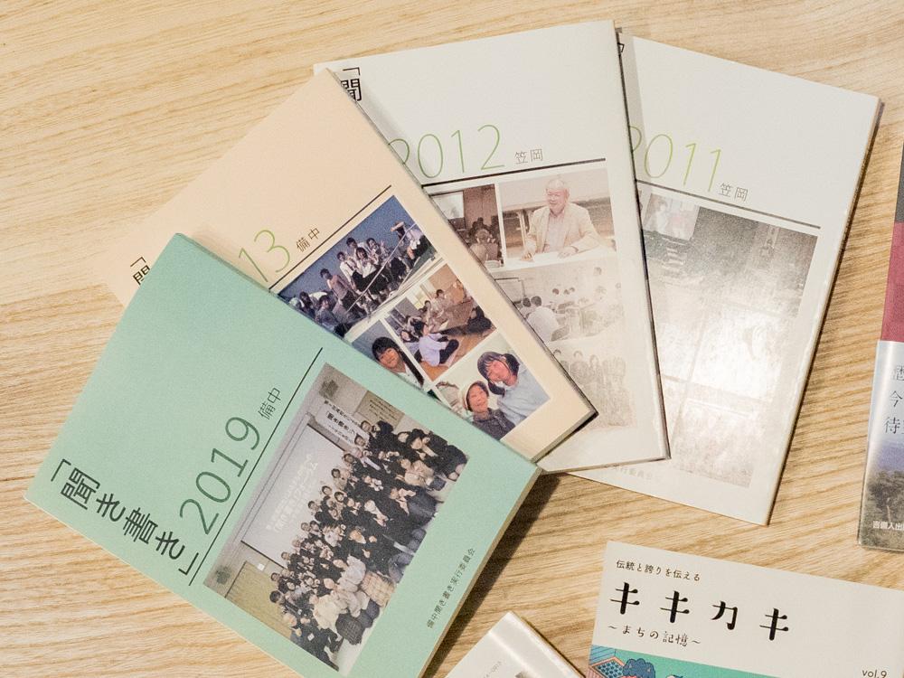高梁川流域学校:「聞き書き」の作品集