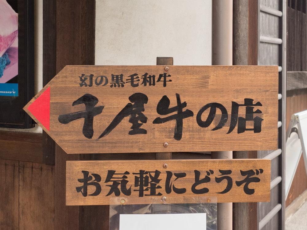 冨來屋本舗 別館への行き方