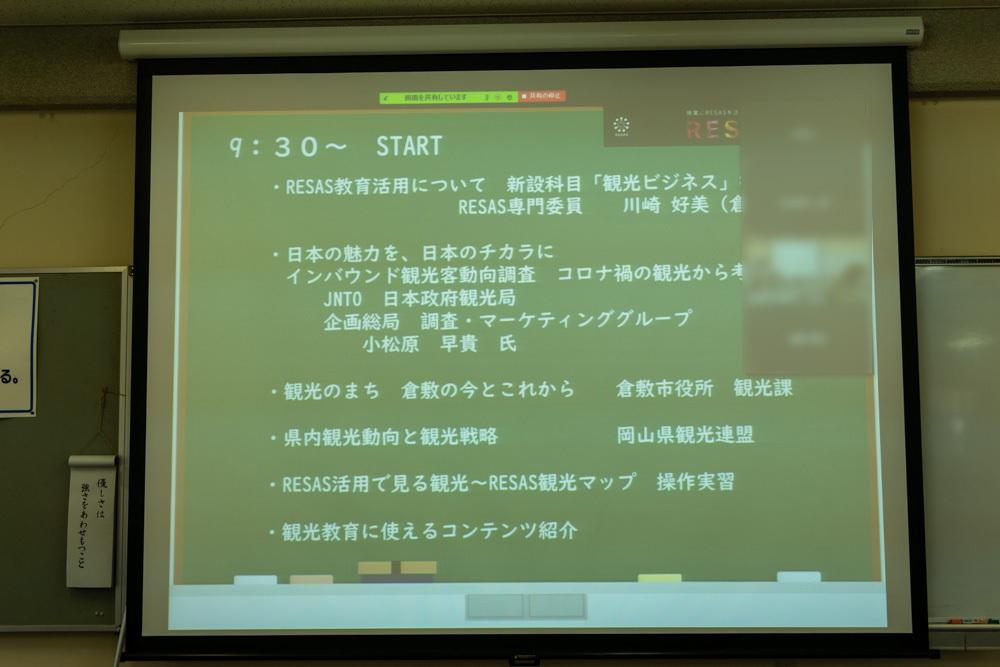 RESASワークショッププログラム