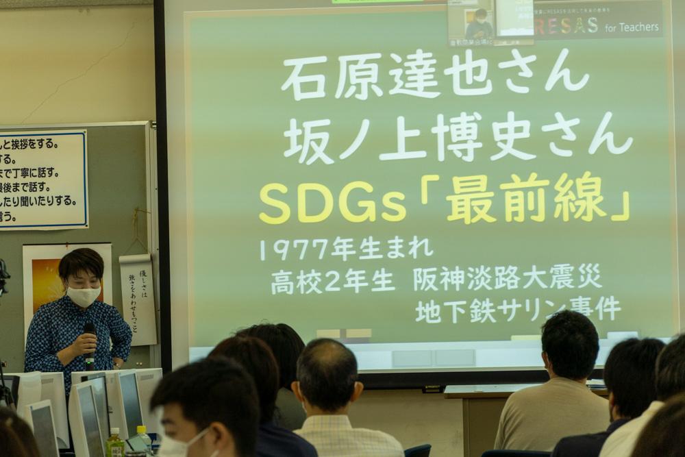 RESASワークショップ SDGs編 ~ 「解決できていない社会問題集」に対する活動事例から、SDGsを学ぶワークショップ