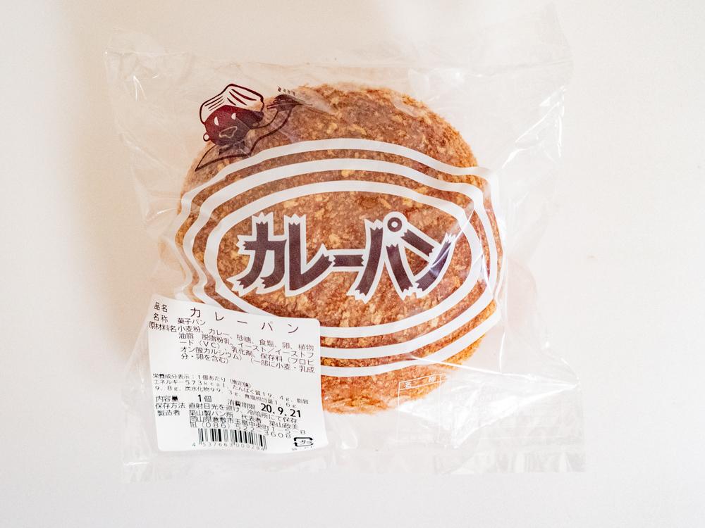 築山製パン所:カレーパン