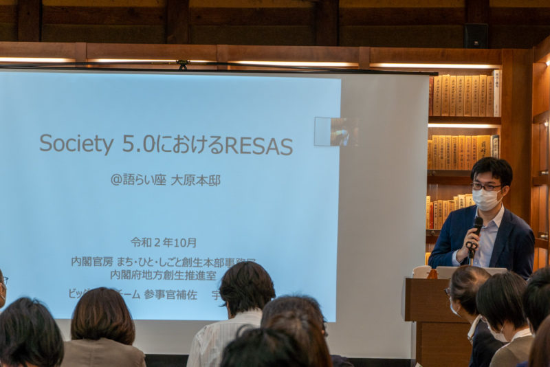 RESASワークショップ 地域探究編 ~ Society 5.0におけるRESASと地域活性活動・地方行政の現場からの事例紹介