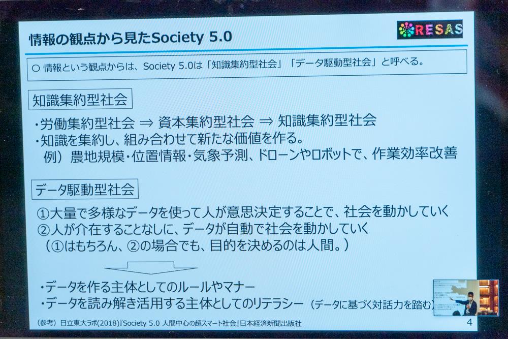 Society 5.0時代に必要なスキル
