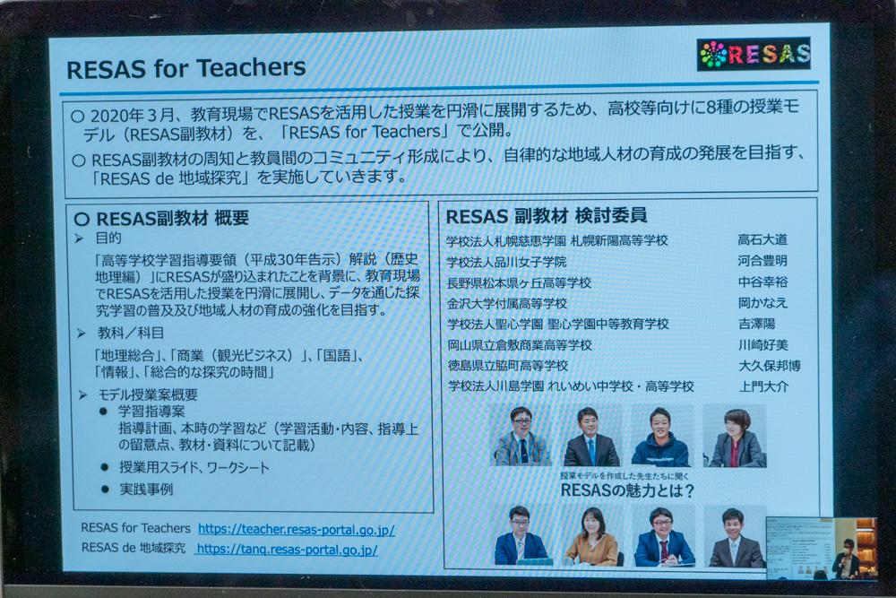 RESAS for teachers