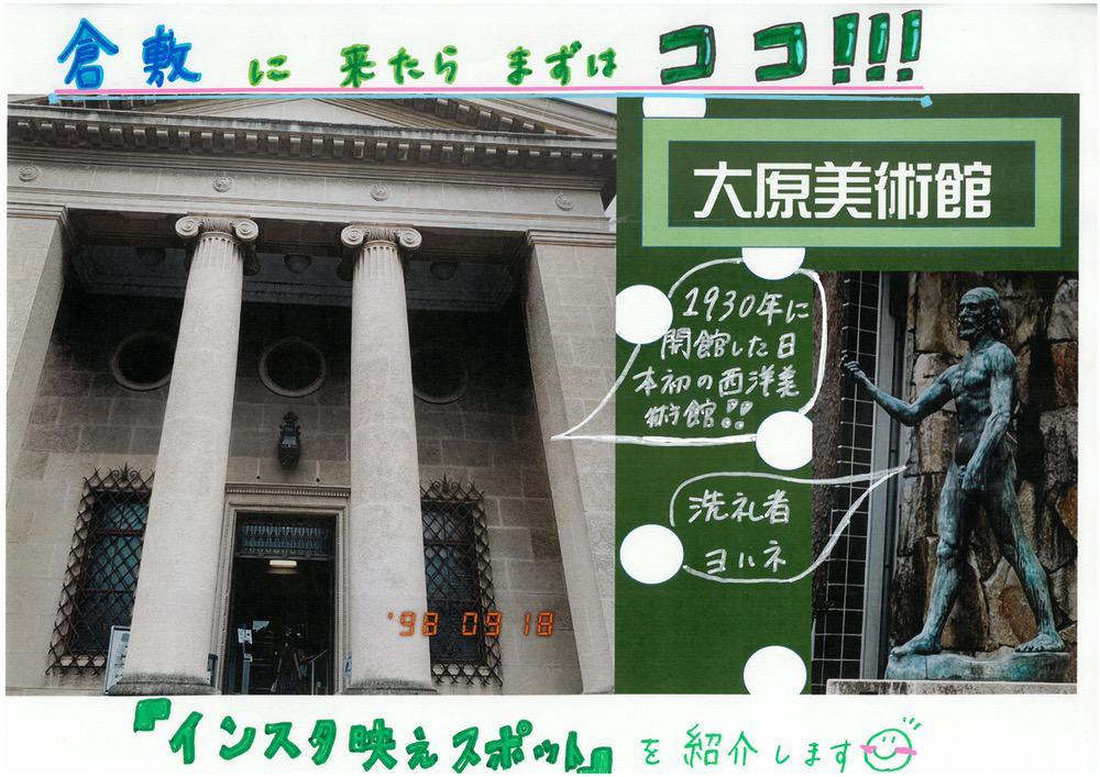 大原美術館のインスタ映えスポット