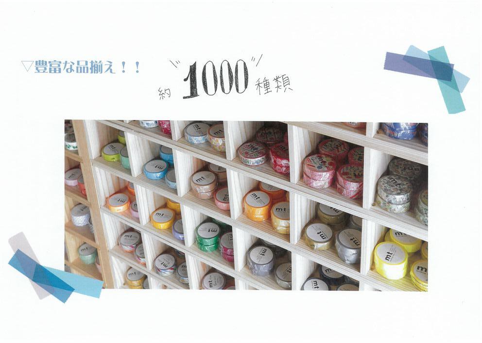 1000種類以上の品揃え