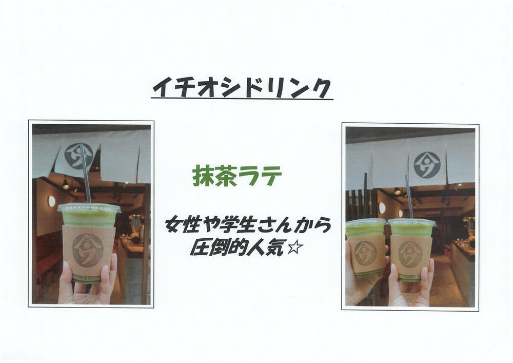 ヤマウ:抹茶ラテ