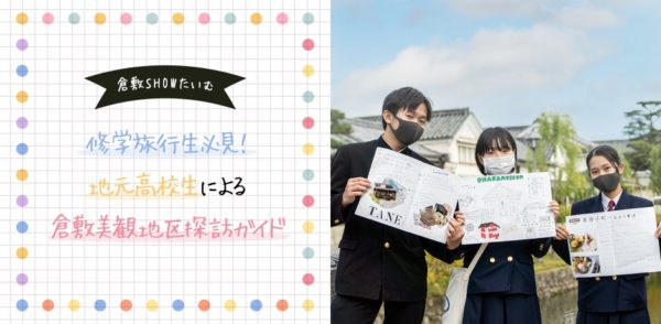 倉敷SHOWたいむ 〜 修学旅行生必見!地元高校生による倉敷美観地区 探訪ガイド