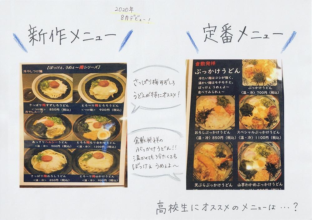 ぼっけぇ、うめぇ~梅シリーズ