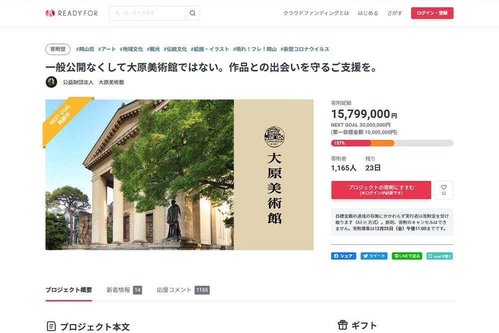 大原美術館クラウドファンディンページ