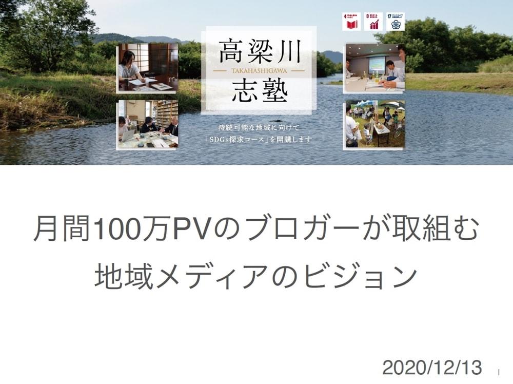 【高梁川志塾】月間100万PVのブロガーが取組む 地域メディアのビジョン