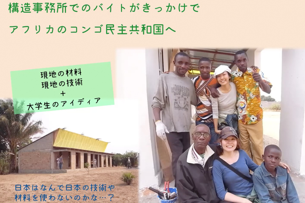 コンゴ民主共和国での活動