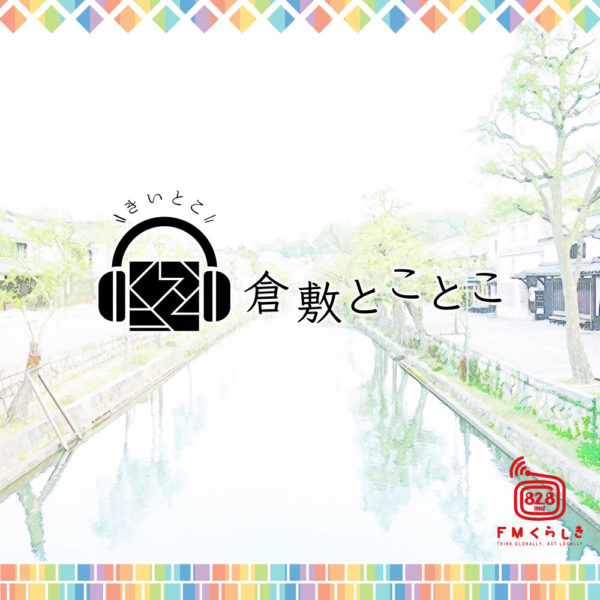 FMくらしき「倉敷とことこ」(毎月第4月曜日 午後1時40分頃から放送中)