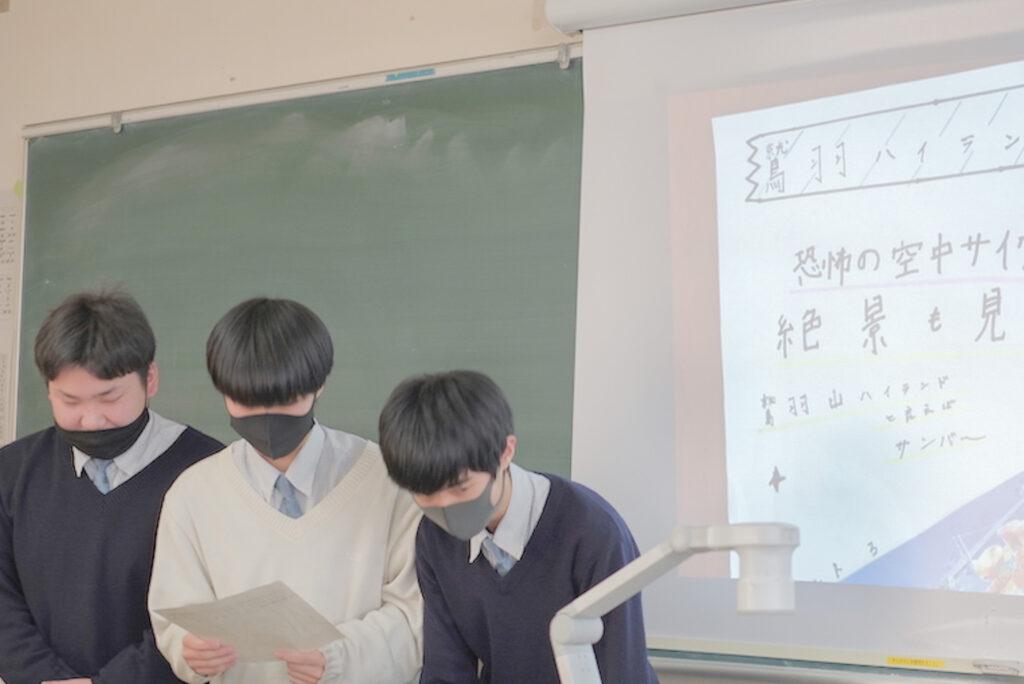 鷲羽高校 発表風景②