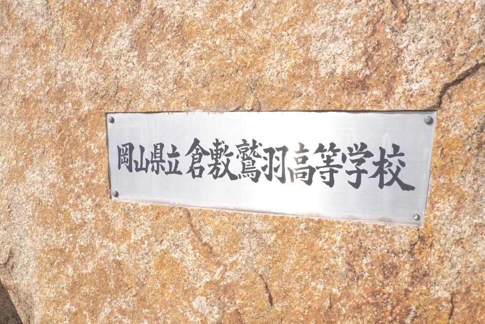 倉敷鷲羽高等学校