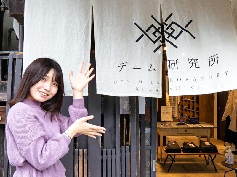 デニム研究所 by JAPAN BLUE 倉敷店 〜 ジーンズソムリエが提案する「自分の個性にフィット」した最高のジーンズ