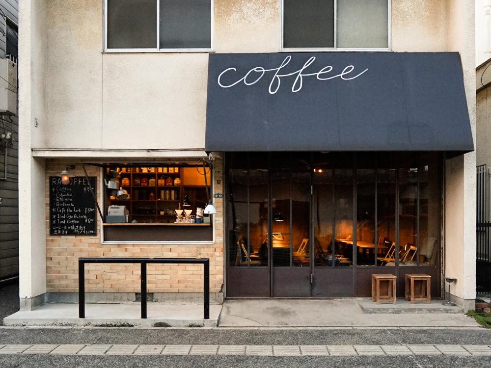RACOFFEE(ラコーヒー) 〜 独創的な空間で味わうこだわりのコーヒー