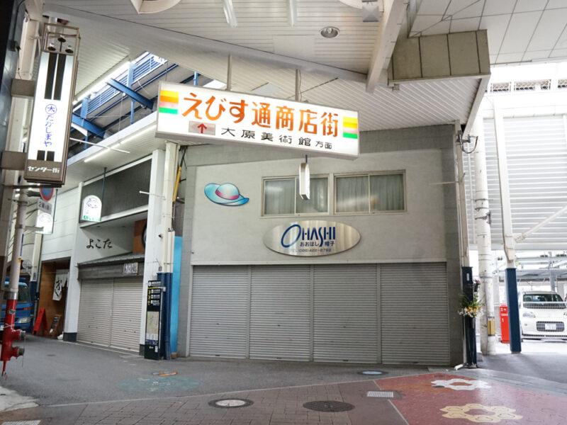 デニム研究所_道順5
