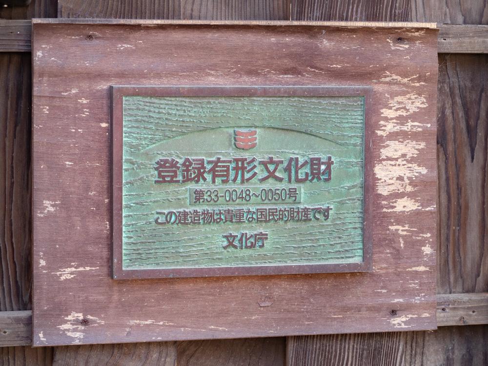 旧柚木家住宅(西爽亭):外観