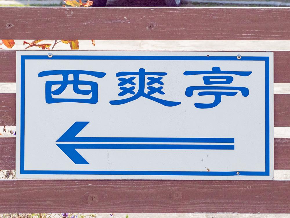 旧柚木家住宅(西爽亭):看板