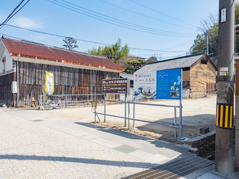 旧柚木家住宅(西爽亭):駐車場