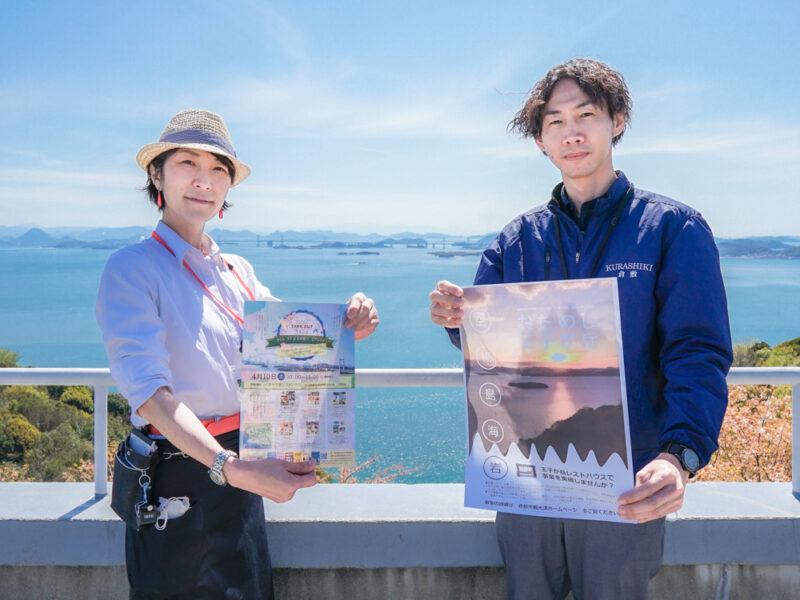 倉敷市王子が岳レストハウス「トライアル・サウンディング」おためし王子が岳 〜 山と海と空がつくる雄大な景色を残すために