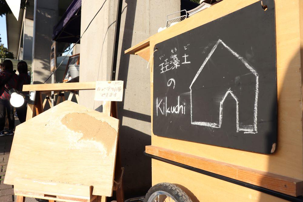 珪藻土のkikuchi