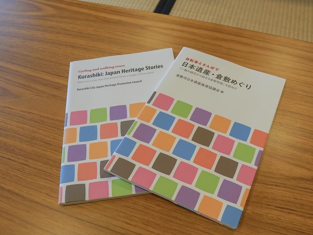 日本遺産ガイド